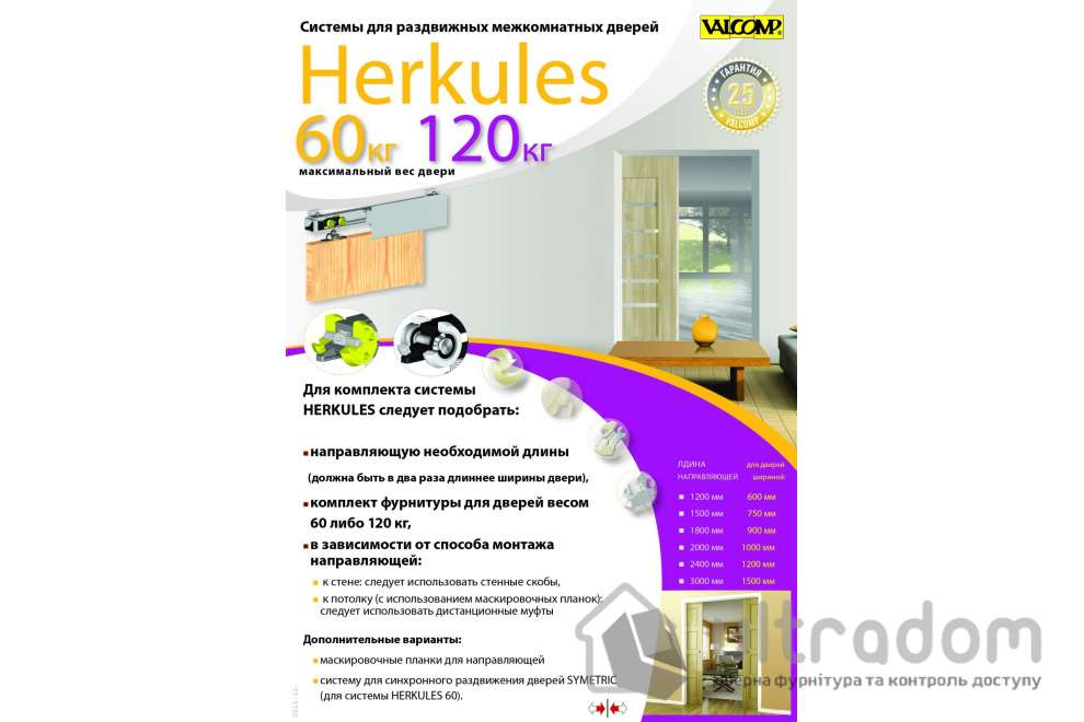 Комплект роликов для раздвижной двери Valcomp Herkules 120