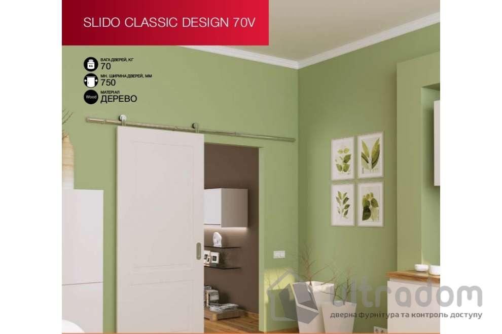 HAFELE раздвижная система на штанге Slido Classic Design 70V