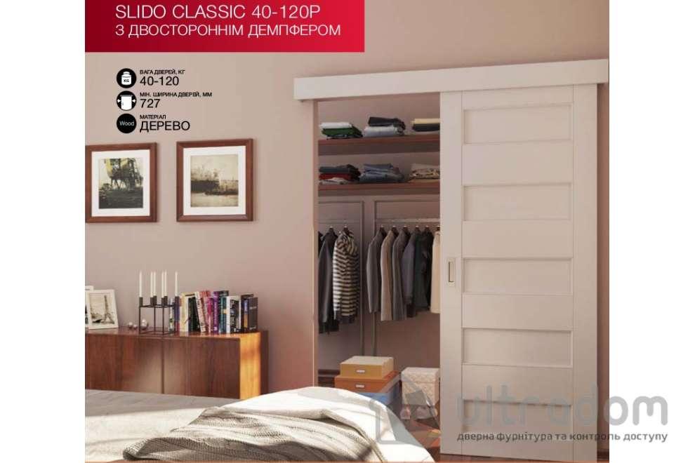 HAFELE раздвижная система для деревянных дверей  Slido Classic 40 -120 кг