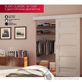 HAFELE раздвижная система для деревянных дверей  Slido Classic 40 -120 кг image